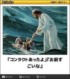 The Lord Jesus says; Matthew The Lord Jesus said this 2000 years ago; Miracles Jesus Performed, Miracles Of Jesus, Jesus Pictures, Funny Pictures, Bible Pictures, Free Pictures, Jesus Walk On Water, Video Humour, Easy To Love