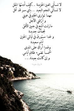 DesertRose///لو أننا لم نفترق فاروق جويدة Story Quotes, Words Quotes, Life Quotes, Sayings, Great Words, Love Words, Beautiful Words, Arabic Poetry, Arabic Words