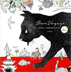 Bon Voyage! 猫と旅する、不思議な世界のぬりえbook : 田中 健太郎 : 本 : アマゾン
