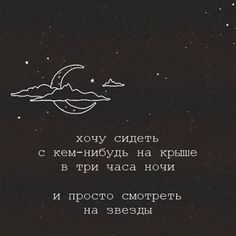Как в книге написано Teen Quotes, Wise Quotes, Mood Quotes, Inspirational Quotes, The Words, Cool Words, Russian Quotes, My Mood, In My Feelings