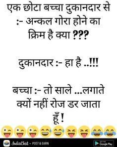 Latest Funny Jokes, Funny Jokes In Hindi, Crazy Funny Memes, Good Jokes, Wtf Funny, Funky Quotes, Funny Pick, Jokes Images, Google Play