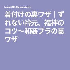 着付けの裏ワザ|ずれない衿元、襦袢のコツ~和装ブラの裏ワザ Math Equations, Blog
