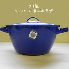 【タイ製】ホーローの青い両手なべ Lサイズ【楽天市場】