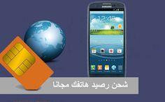موقع الحصول على رصيد مجاني لهاتفك ويدعم الدول العربية-
