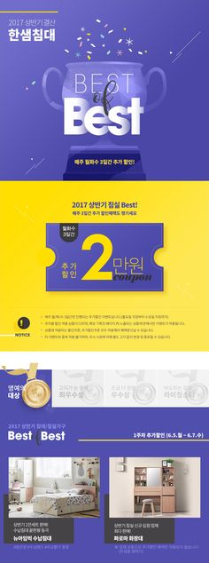#2017년5월5주차 #한샘몰 #한샘침대 상반기결산 mall.hanssem.com Event Landing Page, Event Page, Page Design, Layout Design, Vip Card, Event Banner, Web Banner Design, Promotional Design, Brand Promotion