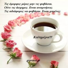 Funny Emoticons, Greek Quotes, Hot Chocolate, Good Morning, Tea Cups, Food And Drink, Kai, Feelings, Gifts