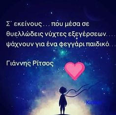 Greek Quotes, Just Me, Wise Words, Literature, Lyrics, Life Quotes, Poetry, My Life, Humor
