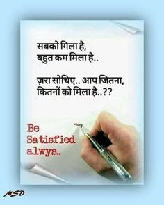 Good Morning Imeges, Good Morning In Hindi, Good Morning Images Hd, Happy Morning, Good Morning Messages, Morning Prayer Quotes, Morning Greetings Quotes, Good Morning Quotes