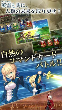 Fate/Grand Order- スクリーンショット
