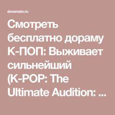 Смотреть бесплатно дораму К-ПОП: Выживает сильнейший (K-POP: The Ultimate Audition: K-POP Choikang Survival) онлайн на русском или с субтитрами - DoramaTv.ru