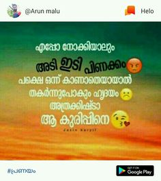 Wish Quotes, Heart Quotes, Funny Quotes, Love Quotes In Malayalam, Wedding Wishes Quotes, Brother Sister Quotes, Bike Photoshoot, Introvert Quotes, Best Friendship Quotes