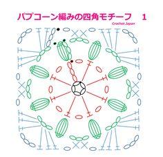 四角モチーフ 10 パプコーン編み1【かぎ針編み】 How to Crochet Square Motif https://youtu.be/mWTGHPEPC9U 字幕と編み図で解説しています。 パプコーン編みで作る、四角モチーフです。 くさり編み5目の輪の作り目から、3段目で、出来上がります。 パプコーン編みのポッコリとした、厚みのあるモチーフです。 つないで、バッグやポーチ、クッションにもなります。