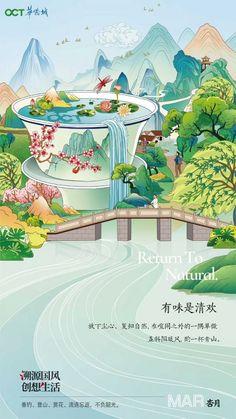 地产 系列稿 系列 单图 海报 价值点 配套 Antique Illustration, Landscape Illustration, Graphic Design Illustration, Digital Illustration, Chinese Drawings, Art Drawings, Japanese Artwork, China Art, Environment Concept Art