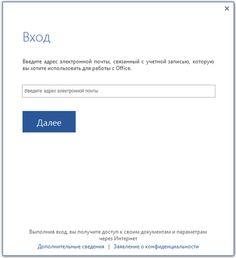 Первый экран входа или переключаемый экран учетной записи