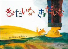 きょだいな きょだいな (こどものとも傑作集) | 長谷川 摂子, 降矢 奈々 | 本-通販 | Amazon.co.jp