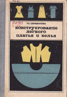 Конструирование платья / Сердюкова (кликай, просмотр/чтение доступны в Сети).