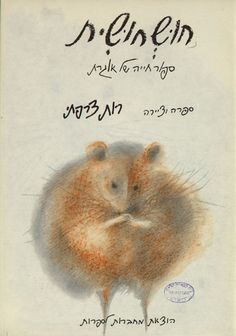 Illustrations by Ruth Tzarfati for her children's book Good Senses and Instincts: Biography of a Hamster (Israel, 1964).