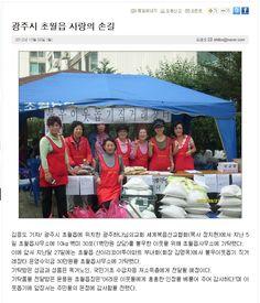 광주 하나님의교회(안상홍증인회) 10kg 백미 30포 기탁 불우이웃돕기