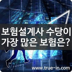 보험설계사 수당이 가장 많은 보험은? :: 선량한 사람들의 진짜 보험 www.true-in.com