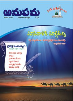 Anupama January-2015 Magazine is available on stands Read Online: http://issuu.com/anupamamagazine  Follow US: http://facebook.com/anupamamagazine http://twitter.com/anupamamagazine http://pinterest.com/anupamamagazine http://youtube.com/anupamamagazine