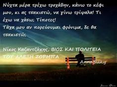 Greek Quotes, Kai, Literature, Spirituality, Words, Life, Inspiration, Fitness, Literatura
