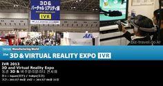 IVR 2013 3D and Virtual Reality Expo 동경 3D&버추얼리얼리티 전시회