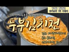 두부김치전 만드는 방법 How to make tofukimchi Pancake . Korean Street Food, Pancakes, Cooking Recipes, Breakfast, Desserts, Morning Coffee, Tailgate Desserts, Deserts, Chef Recipes