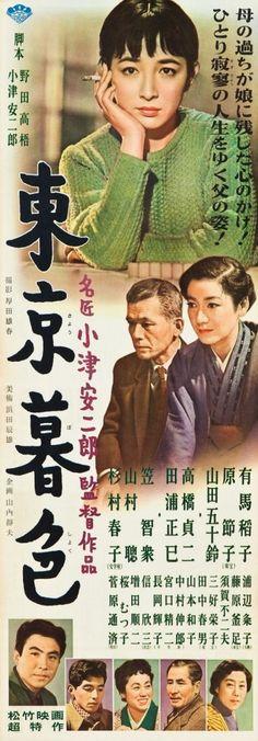 Tokyo Twilight (Tokyo Boshoku,1957) 監督Ozu Yasujiro, Cast Ryu Chishu, Hara Setsuko, Arima Ineko