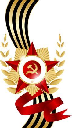 "Photo from album ""День Победы on Yandex. Paper Flowers Craft, Flower Crafts, 1 Clipart, Communist Propaganda, Chicano Art, Illustrations Posters, Hd Wallpaper, Graphic Art, Poster Prints"