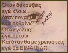 Besties, Greek, Happy Birthday, Smile, Beautiful, Love, Quotes, Happy Brithday, Amor