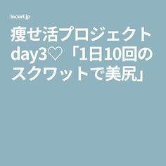 痩せ活プロジェクトday3♡「1日10回のスクワットで美尻」