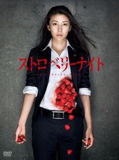 Strawberry Night - DramaWiki