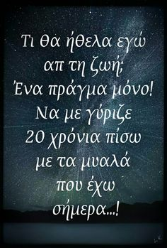 Me Quotes, Motivational Quotes, Inspirational Quotes, Feeling Loved Quotes, Greek Beauty, Funny Greek, Greek Quotes, Note To Self, True Words