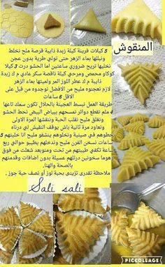 Arabic Dessert, Arabic Sweets, Arabic Food, Eid Sweets, Cake Recipes, Dessert Recipes, Algerian Recipes, Traditional Cakes, No Bake Cake