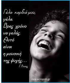 ΦΙΛΟΣΟΦΙΑ ΚΑΙ ΠΟΙΗΣΗ #ΡΙΤΣΟΣ Love Quotes, Funny Quotes, Greek Quotes, Poems, Thoughts, Trust, Stars, Instagram, Qoutes Of Love