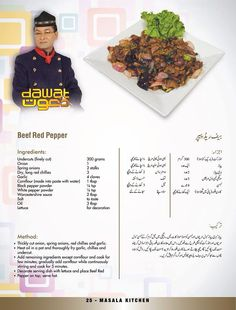 Beef red pepper Asian Recipes, Beef Recipes, Cooking Recipes, Masala Kitchen, Spicy Sausage Pasta, Masala Tv Recipe, Appetizer Recipes, Appetizers