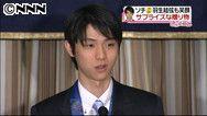 羽生結弦選手が日本外国特派員協会の会見に