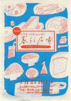[Paper] Warabanshi [color] water Zhu