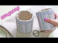 The Secrets of Newspaper Weaving for Beginners (Woven Pen Stand/Pencil Holder) Recycled Paper Crafts, Cardboard Crafts, Newspaper Basket, Newspaper Crafts, Paper Basket Weaving, Basket Crafts, Cutwork Embroidery, Diy Gift Box, Sewing Projects For Beginners