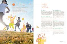 부모연대_브로_내지3 Book Design Layout, Print Layout, Page Layout, Brochure Layout, Brochure Design, Editorial Layout, Editorial Design, Picture Albums, Print Design