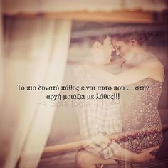 Image about greek quotes in stixakia by Marialena Greek Love Quotes, Cute Love Quotes, Favorite Quotes, Best Quotes, Life Quotes, Quotes About Distance, Like A Sir, Naughty Quotes, Romantic Moments