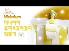 [욕실채우기 8탄] 미니어쳐 휴지&휴지걸이 만들기- miniature toilet paper & toilet paper holder - YouTube