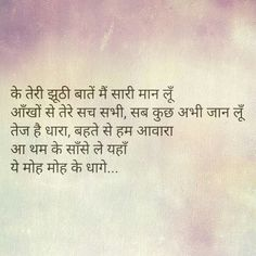 Baby Boy Shower, Baby Showers, Shayri Life, Bollywood Quotes, Gulzar Quotes, Myself Status, Urdu Words, Dil Se, Photo Quotes