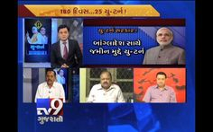 The News Centre Debate : Modi government a 'U-turn sarkar', says Congress  Like us on Facebook at https://www.facebook.com/tv9gujarati Follow us on Twitter at https://twitter.com/Tv9Gujarat Follow us on Dailymotion at http://www.dailymotion.com/GujaratTV9