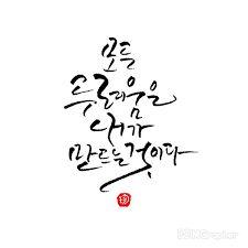 캘리그라피 명언에 대한 이미지 검색결과 Caligraphy, Arabic Calligraphy, Korean Language, Wise Quotes, Cool Words, Quotations, Poems, Typography, Sayings