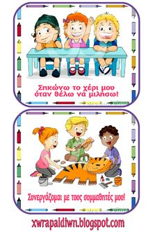 Beginning Of School, Back To School, Class Rules, Greek Alphabet, Behaviour Management, Preschool Education, Classroom Rules, Social Skills, In Kindergarten