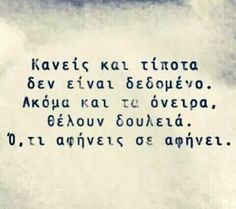 Greek Quotes, Say Something, Talk To Me, Food For Thought, Me Quotes, Tattoo Quotes, Inspirational Quotes, Letters, Thoughts