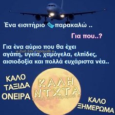 Greek Quotes, Good Night, Kai, Gifs, Humor, Love, Recipes, Images Of Good Morning, Be Nice