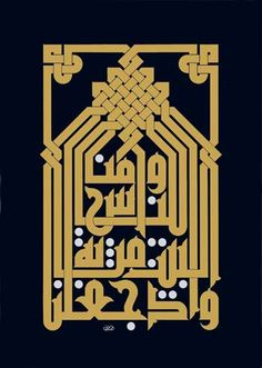 Mouneer Al Shaarani is a Syrian artist, calligrapher, and writer living in Egypt.