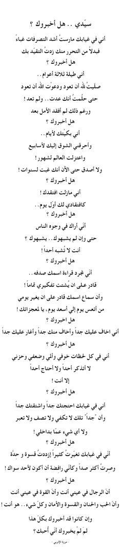 ... رائعة - don't read this if you're a softy